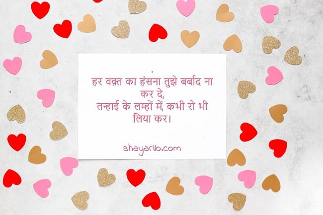 alone but happy status in hindi