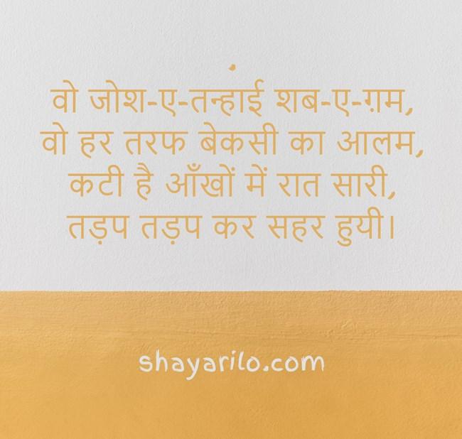 alone quotes hindi
