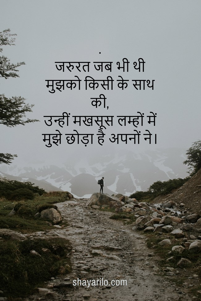 loneliness thoughts in hindi