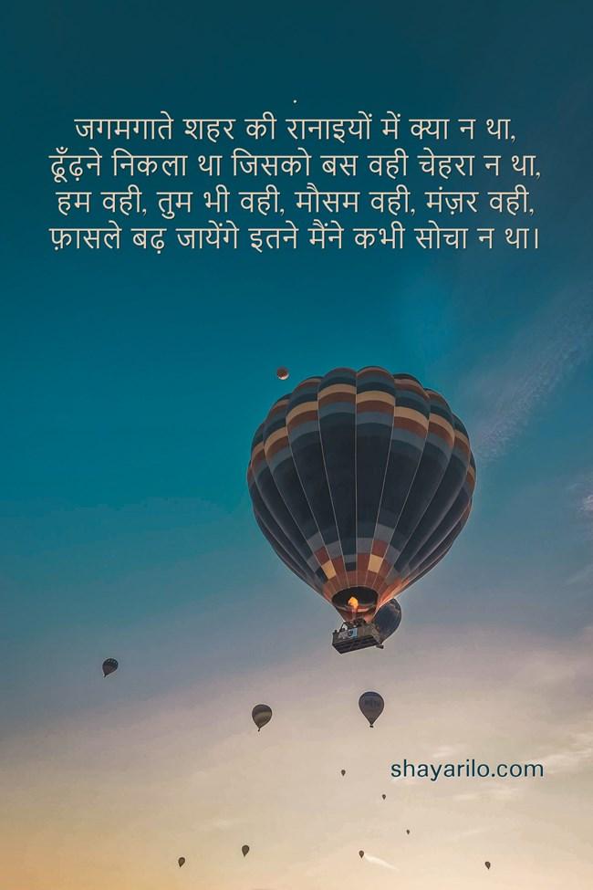 alone but happy shayari, alone sad shayari in hindi