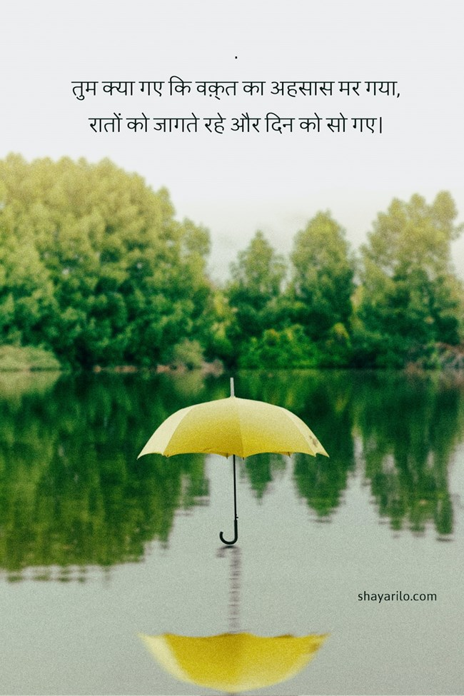 life alone quotes in hindi, shayari on loneliness