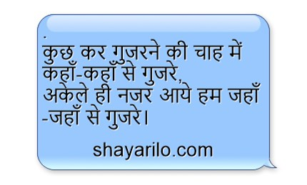 tanhai status, sad alone status in hindi