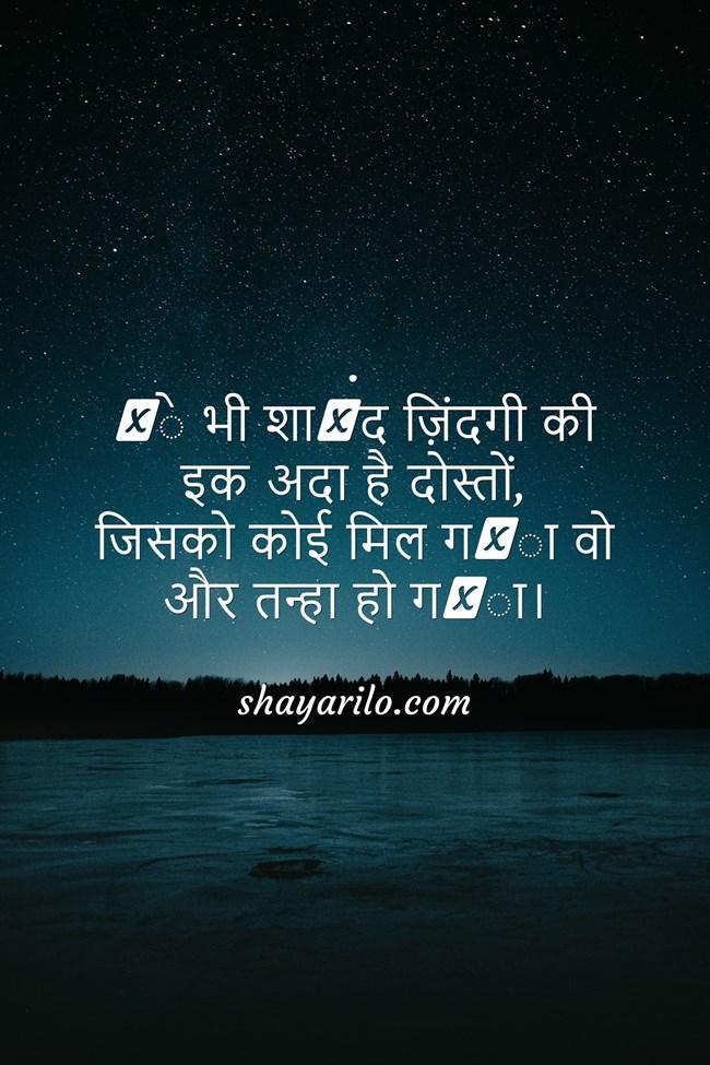 alone quotes hindi, alone shayari dp