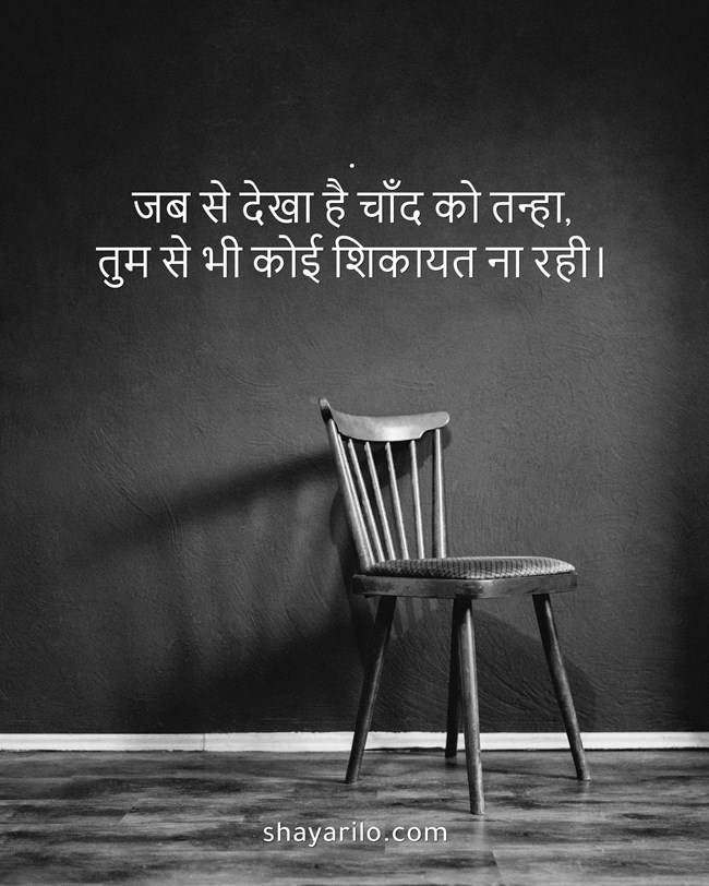 tanhai shayari in hindi, alone boy attitude status in hindi