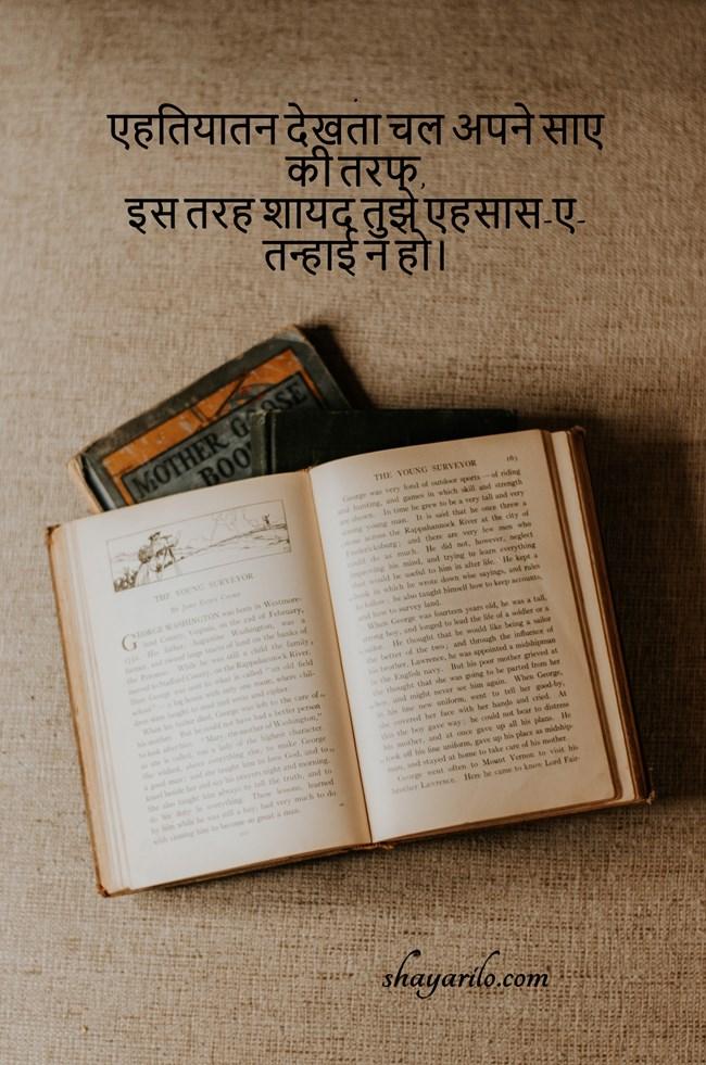 live me alone ka hindi