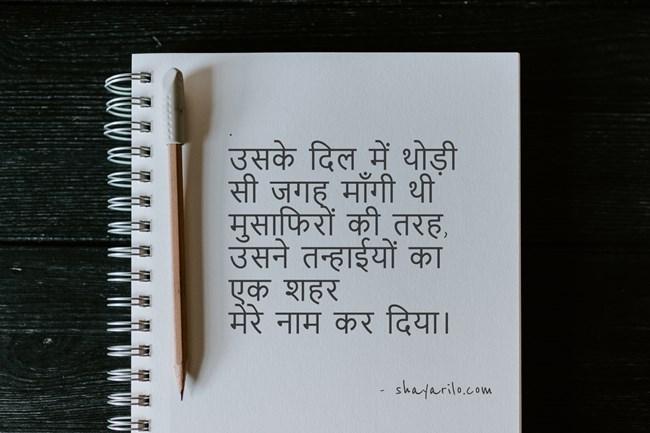 alone quoptes hindi